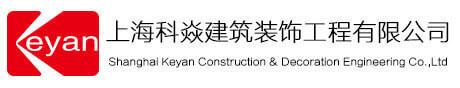 上海科焱建筑装饰工程有限公司